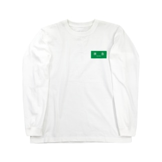 準急 電車 種別表示 Long sleeve T-shirts