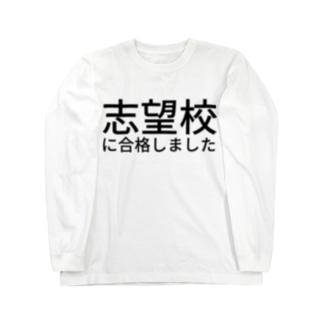 志望校に合格しました Long sleeve T-shirts