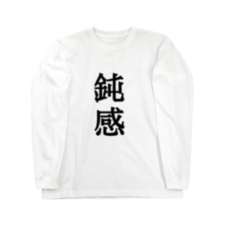 鈍感 Long sleeve T-shirts
