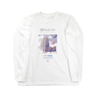 湾岸エルシオン / レジデンシア東雲住販 Long sleeve T-shirts
