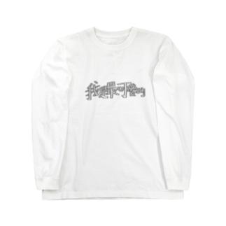 いちばん可愛い Long sleeve T-shirts