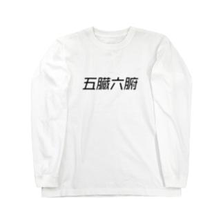 五臓六腑グッズ Long sleeve T-shirts