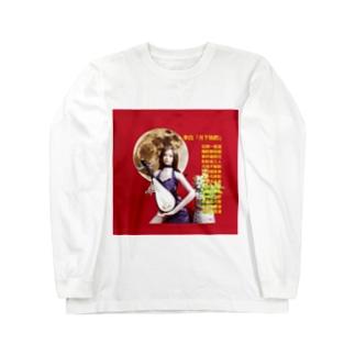 """ドール写真:李白「月下独酌」と琵琶を持つ美少女 Doll picture: Poetry by Li Bai """"Drinking alone beneath the moon"""" Long sleeve T-shirts"""