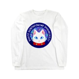 キラキラマイカ Long sleeve T-shirts