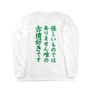 唯の古墳好き(緑) Long sleeve T-shirts