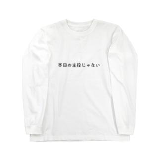 本日の主役じゃない Long sleeve T-shirts