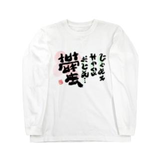 異世界のポエム Long sleeve T-shirts