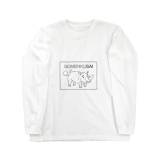 ごめんくサイ~GOMENKUSAI~ Long sleeve T-shirts