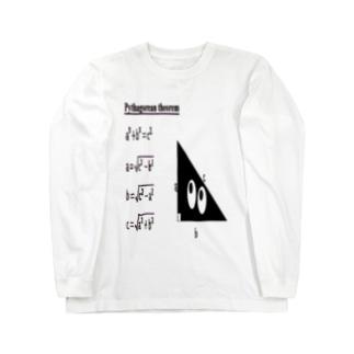 スリスリ君が教えるピタゴラスの定理 Long sleeve T-shirts