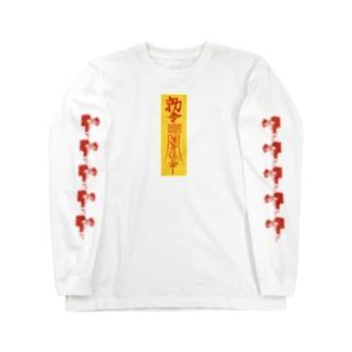 キョンシー Long sleeve T-shirts