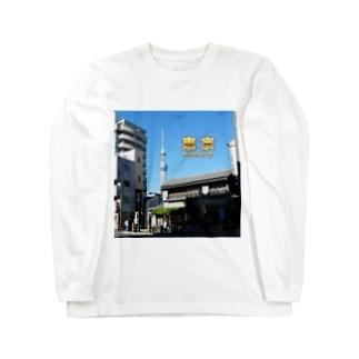 東京都:蔵前橋通りの風景写真 Tokyo: view of Kuramaebashi-dori Long sleeve T-shirts