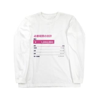 必要経費内約 _ヲタクver._ Long sleeve T-shirts