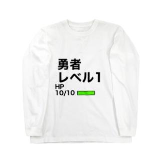 お家の隅で〜ネズミショップ〜のレベル1の勇者のステータス Long sleeve T-shirts