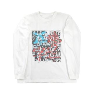 花さそふ嵐の庭の雪ならで ふりゆくものはわが身なりけり-191231 百人一首 Long sleeve T-shirts