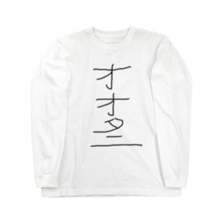 オオタニ Long sleeve T-shirts