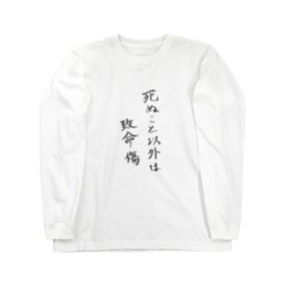 死ぬこと以外は致命傷 Long sleeve T-shirts