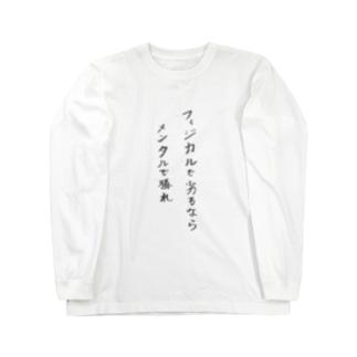強く儚い者たち Long sleeve T-shirts