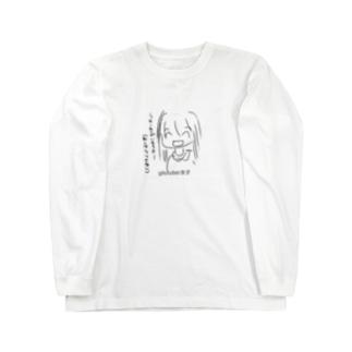 ゆーちゅーばーじょし Long sleeve T-shirts