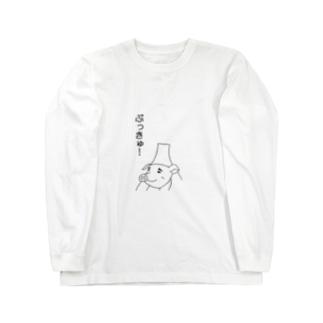 ぶっきゅ~さんのひとこと。 Long sleeve T-shirts