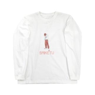採血の時間 Long sleeve T-shirts