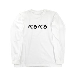 ぺろぺろ Long sleeve T-shirts