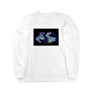 俺 Long sleeve T-shirts