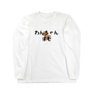 わんちゃん求む Long sleeve T-shirts