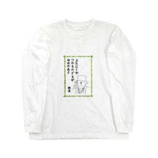 ぶたにくやつわものどもがゆめのあと Long sleeve T-shirts