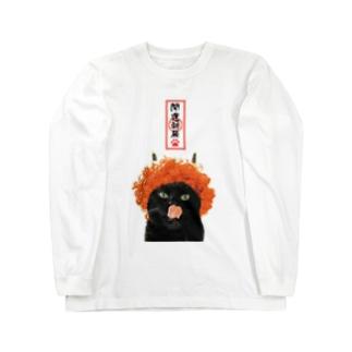 【B】赤鬼さんの開運祈願 Long sleeve T-shirts