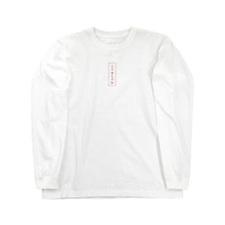 とりあえず生 Long sleeve T-shirts