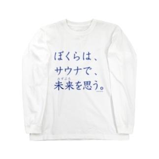 bokura ha sauna de Long sleeve T-shirts