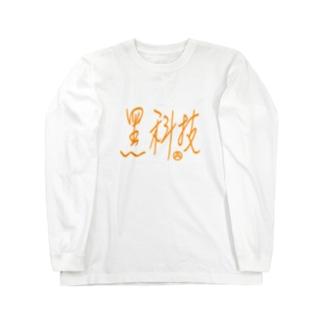 黑科技アナーキーモデル オレンジ文字 Long sleeve T-shirts