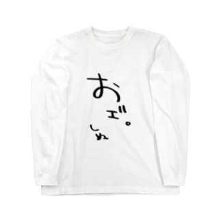 ♱黒野京♱の嘔吐 Long sleeve T-shirts