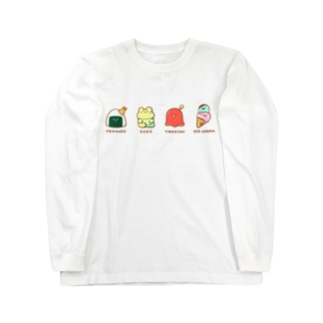 てんむす、けろ、たこちゅ、あいすくりーむ Long sleeve T-shirts