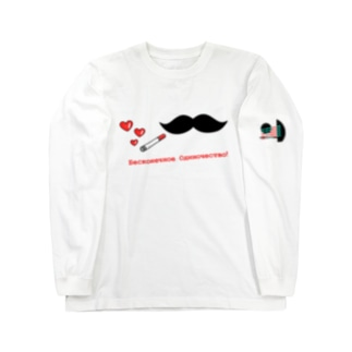 lonely cigarette Long sleeve T-shirts