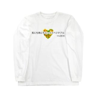 兎にも角にもミックスベジタブル(ハート) Long sleeve T-shirts