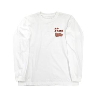 食べ物ギャグ販売所のおや炭火焼肉(焼肉) Long sleeve T-shirts