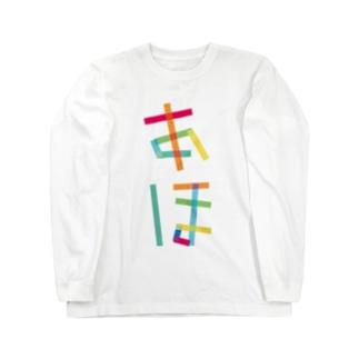 あほ Long sleeve T-shirts