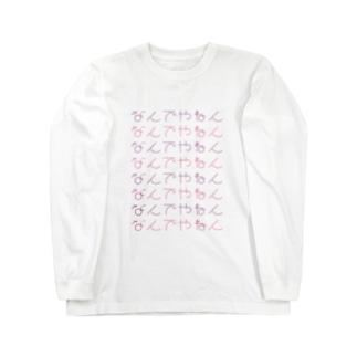 なんでやねん Long sleeve T-shirts