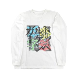 ドッペルゲンガー-200116 Long sleeve T-shirts