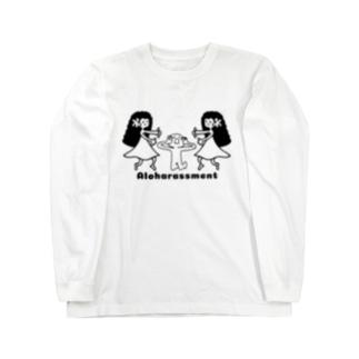 アロハラスメント(モノ) Long sleeve T-shirts