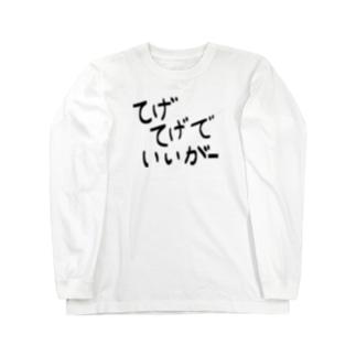 宮崎弁グッズ(てげてげでいいがー) Long sleeve T-shirts