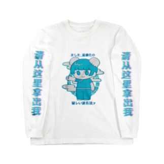 チャイナガール(際) Long sleeve T-shirts