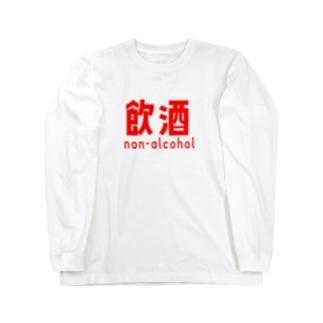 のん-あるこーる Long sleeve T-shirts