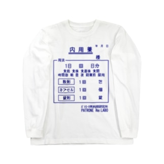 お薬 Long sleeve T-shirts