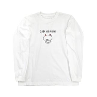 鯖の味噌煮コットン Long sleeve T-shirts