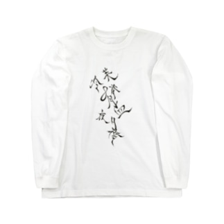 物語への想起 Long sleeve T-shirts