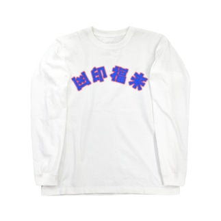 凶印福来大学 Long sleeve T-shirts