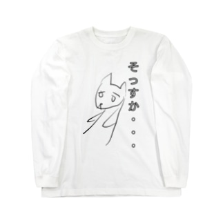 適当な相づち猫 Long sleeve T-shirts