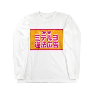 ミテルヨ違法広告 Long sleeve T-shirts